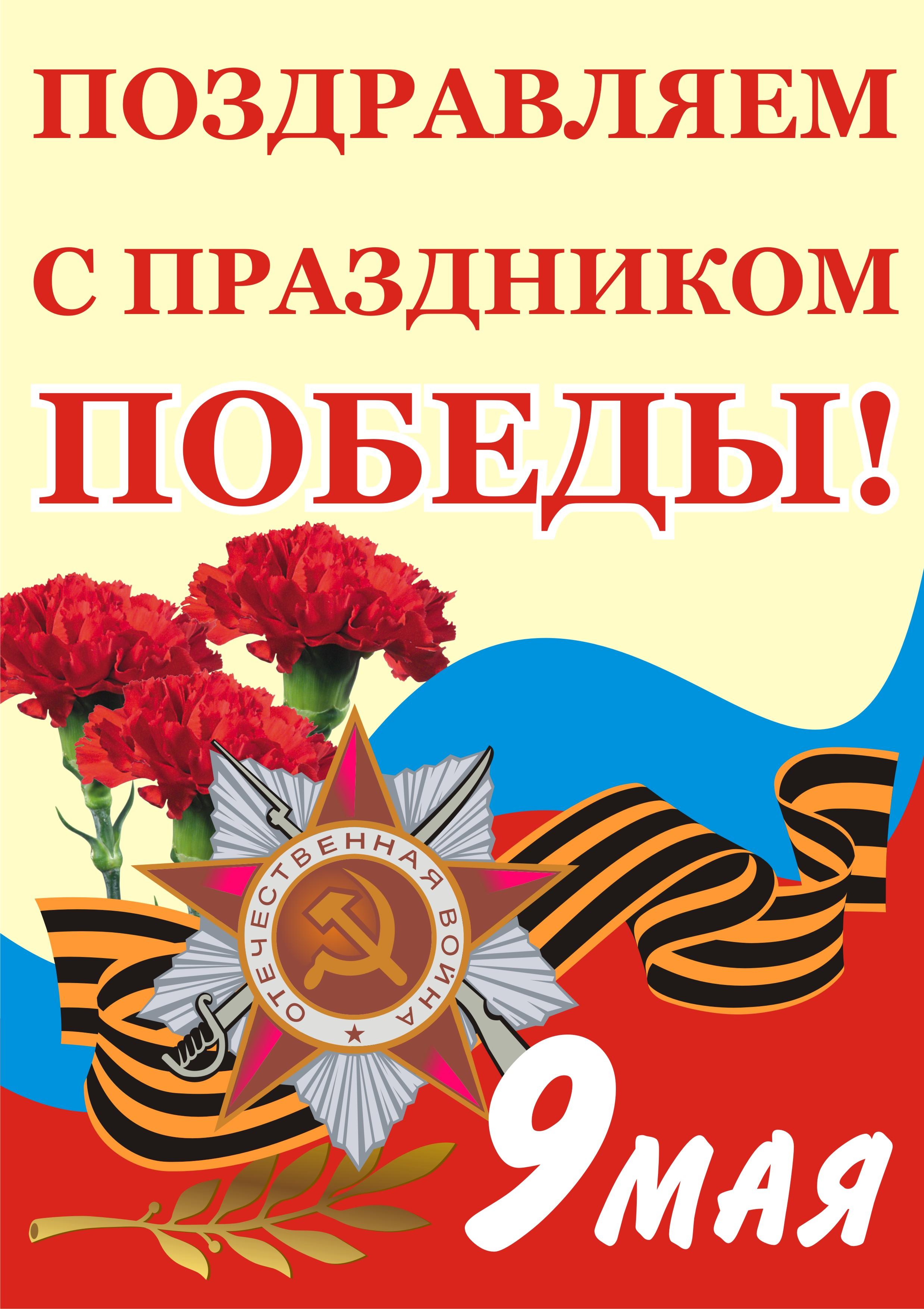 Открытки с Днем Победы 9 мая