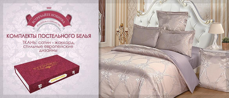 Комплекты постельного белья Версаль