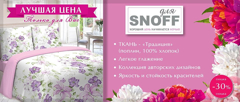 Для SNOFF