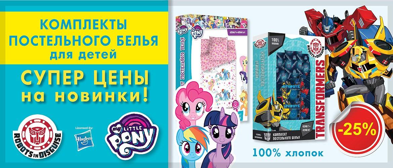 Комплекты детские Пони
