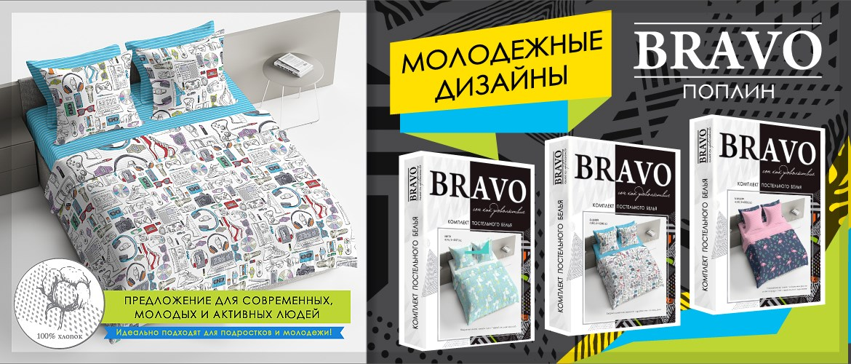 Постельное белье BRAVO
