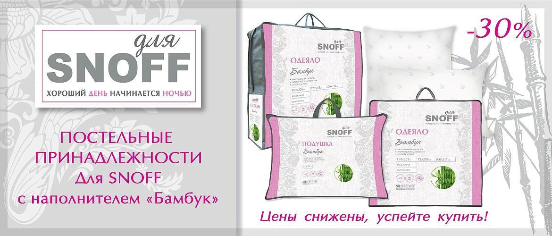 дляСНОФФ -30% подушки и одеяла бамбук