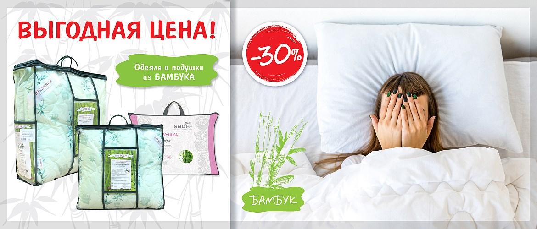 одеяла и под БАМБУК-30%