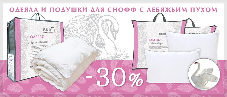СНОФФ ЛЕБЯЖКА 30