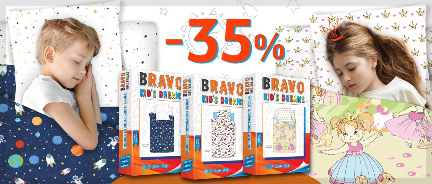 БРАВО КИДС 35%