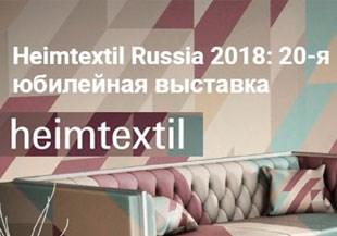 Наш магазин принимает участие в выставка Heimtextil Russia 2018