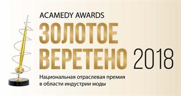 Национальная премия «Золотое веретено»