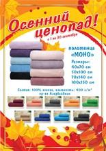 Скидки на полотенца
