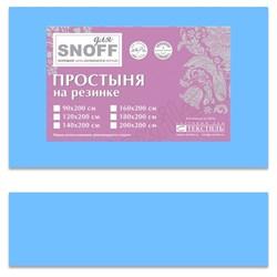 Простыня на резинке для Snoff 160х200 синяя - фото 27495