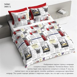 Комплект постельного белья 1.5 Браво  Таймс - фото 31338
