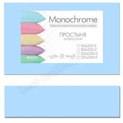 """Простыня 2.0-спальная """"Монохром"""" голуб."""