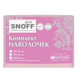 Комплект наволочек Для Snoff роз. 50х70