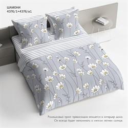 Комплект постельного белья 2.0 макси Браво 100% хлопок Шамони