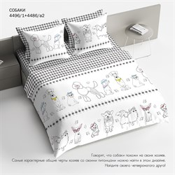 Комплект постельного белья 1.5 Браво 100% хлопок Собаки